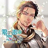 「君の声に恋してる」柳-yanagi-(CV:茶介)