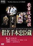 Kabuki Theatre - Tale of the 47 Ronin, Part Two