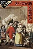 タバコが語る世界史 (世界史リブレット)