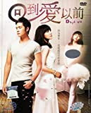 Deja Vu (Taiwanese TV Drama w. English Sub - All Region DVD)