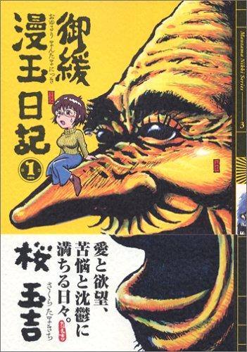 御緩漫玉日記 (1) (Beam comix)