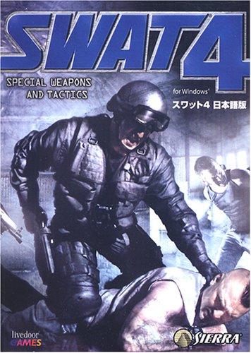 SWAT4 日本語版 B000A8NHJI