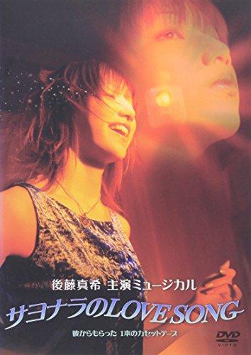 サヨナラのLOVE SONG(ミュージカル)
