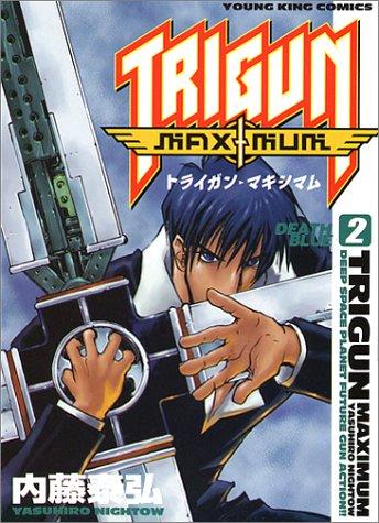 トライガンマキシマム (2) (YKコミックス (888))