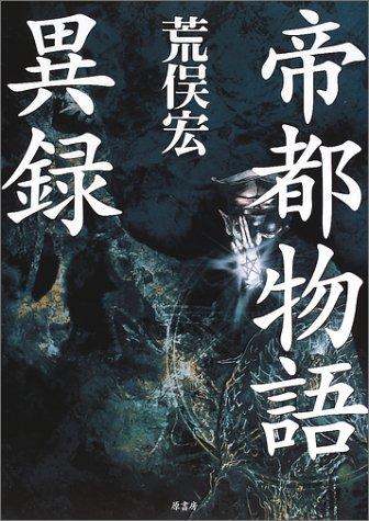 Teito monogatari iroku [Japanese Edition]