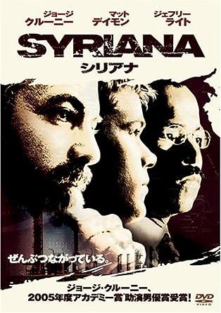 Amazon | シリアナ [DVD] | 映画