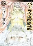 パノラマ島綺譚 江戸川乱歩ベストセレクション (6) (角川ホラー文庫)