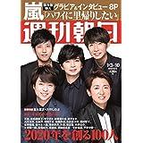 週刊朝日 2020年 1/3 - 1/10 合併号