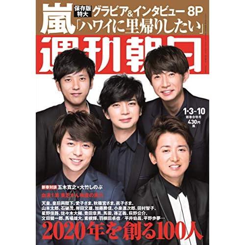 週刊朝日 2020年 1/3 - 1/10 合併号 表紙画像