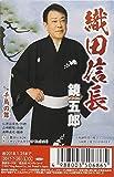Chidori No Mai/Oda Nobunaga