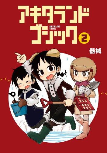 Akita Land Gothic ( 2 ) ( Manga Time KR Comics )