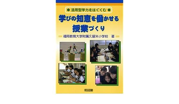 福岡 教育 大学 偏差 値