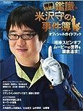 相棒シリーズ鑑識・米沢守の事件簿オフィシャルガイドブック (扶桑社ムック)