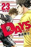 DAYS 23 ([特装版コミック] 講談社キャラクターズA)