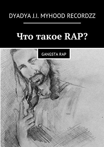Что такое RAP?: Gangsta rap (Russian Edition) - Kindle