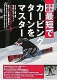 スノーボード / 最短でカービングターンをマスター (htsb0095) DVD