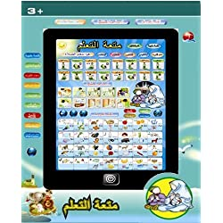 0828 Arabic Alphabet Pad / English Alphabet Pad/arabic Learing for Kids, Push Images and Listen(this Is Toy for Kids Learing Arabic,not Real Ipad,it Is Shape) by YUPENGDA