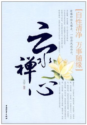 Read Online Genuine : cloud water Zen : Self clean ALL AT EASE ( free shipping )(Chinese Edition) pdf epub