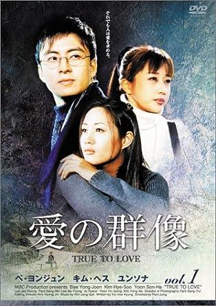Amazon | 愛の群像 DVD-BOX 1 [...