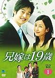 [DVD]兄嫁は19歳 DVD-BOX1