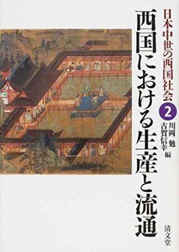西国における生産と流通 (日本中世の西国社会2)