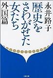 新装版 歴史をさわがせた女たち 外国篇 (文春文庫)