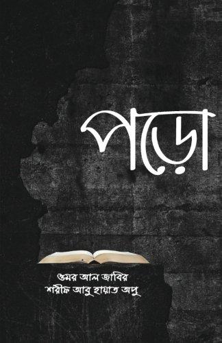 Poro (Bengali Edition)