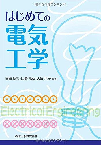 はじめての電気工学