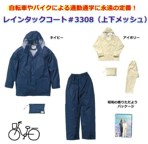 (カジメイク)KAJIMEIKU自転車バイク用通勤通学レインタックコートメッシュタイプ 3308 (上下セット)アイボリーLLサイズ