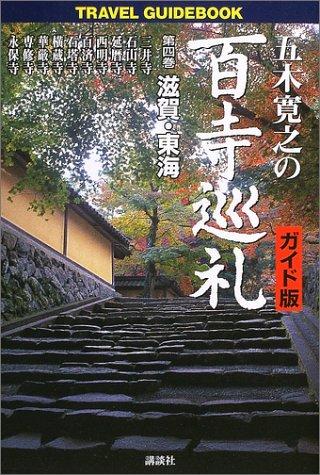 五木寛之の百寺巡礼 ガイド版 第四巻 滋賀・東海 (TRAVEL GUIDEBOOK)