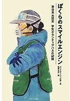 ぼくらのスマイルエンジン―東日本大震災学生ボランティアバスの記録