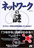 Mystery of the network - what computer to each other or are you talking? (2005) ISBN: 4881664603 [Japanese Import]