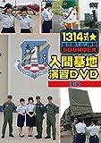 Ai Shimizu, Mami Ozaki - 1314 Shiki Sogo Moe Milli Enshu Iruma Kichi Enshu DVD Part.2 [Japan DVD] FFBO-24