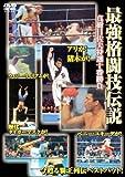 最強格闘技伝説 [DVD]