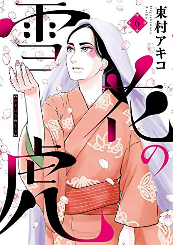 雪花の虎(6) (ビッグコミックス)