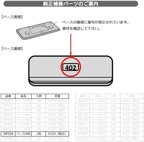 カーメイト(CARMATE) ISP 558 ベース 408 アフターパーツ
