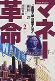NHKスペシャル マネー革命〈第2巻〉金融工学の旗手たち