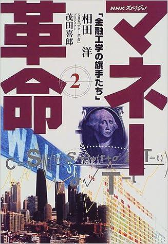 NHKスペシャル マネー革命〈第2...
