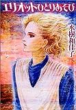 エリオットひとりあそび (ハヤカワ文庫 JA (688))