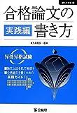 合格論文の書き方 実践編―昇任昇格試験 (-)