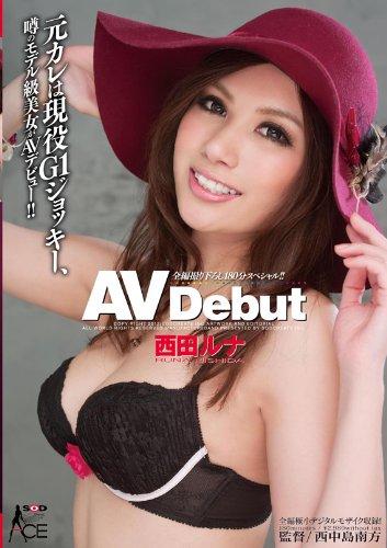 西田ルナ AV Debut [DVD]