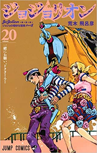 JOJOLION Manga Comic Set 1-20 HIROHIKO ARAKI Japan Book SH*