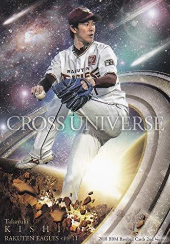 2018 BBM ベースボールカード 2ndバージョン CU43 岸孝之 東北楽天ゴールデンイーグルス (CROSS UNIVERSE)