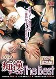 痴漢 The Best [DVD]