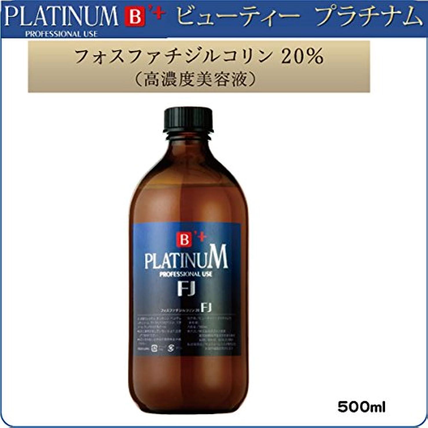 アボートクラックポット化学薬品【ビューティー プラチナム】 PLATINUM B'+  フォスファチジルコリン20%高濃度美容液  痩身専用:500ml