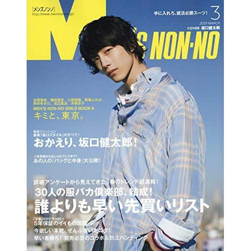 MEN'S NON-NO 2019年3月号 表紙画像