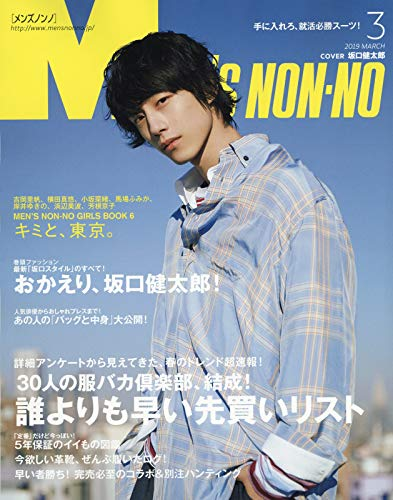 MEN'S NON-NO 2019年3月号