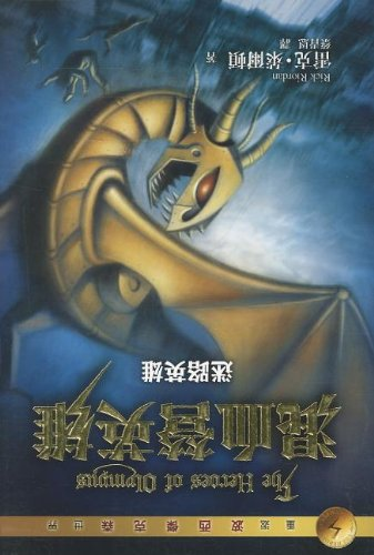 The Heroes Olympus: The Lost Hero (Heroes of Olympus (Quality)) (Chinese Edition)