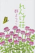 れんげ荘 (ハルキ文庫 む 2-3)