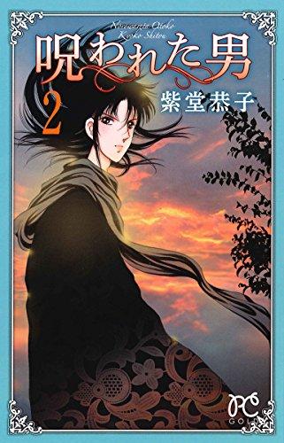 呪われた男 2 (プリンセスコミックス)